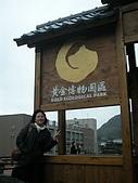 961229逛黃金博物館:DSCN4592.JPG