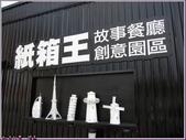 990227工程部春酒。中科和原日式料理。:IMG_5627.JPG