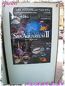 (第三天在富士電視台) 970921~0927日本東京自遊行:IMG_0207.JPG