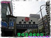 (第三天在富士電視台) 970921~0927日本東京自遊行:IMG_0130.JPG