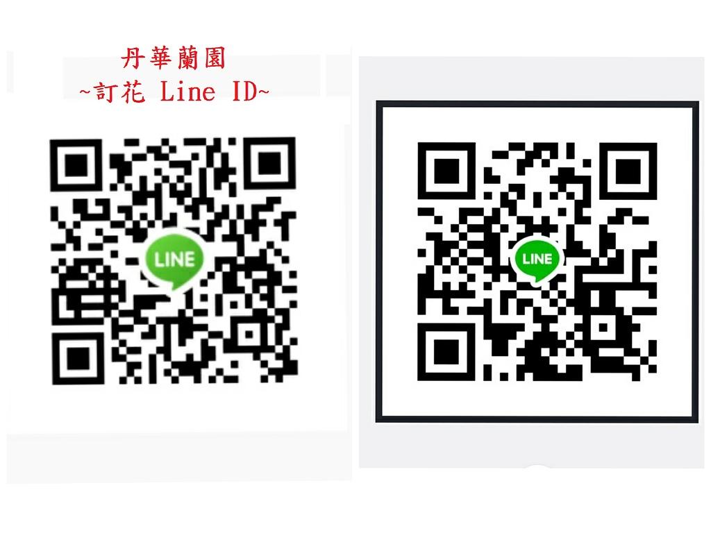 2017:丹華訂花LINE ID.jpg.jpg