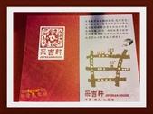 采吉軒紅豆專門店:20140725_095638838_iOS.jpg