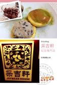 采吉軒紅豆專門店:20140801_095352000_iOS.jpg