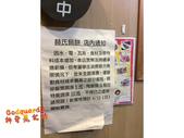 赫氏鍋餅店:P02.jpg