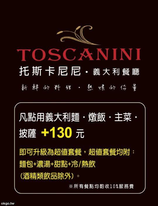 TOSCANINI托斯卡尼尼義大利餐廳:011e84aae677f91c5e631419e51238068c3e50e0f3.jpg