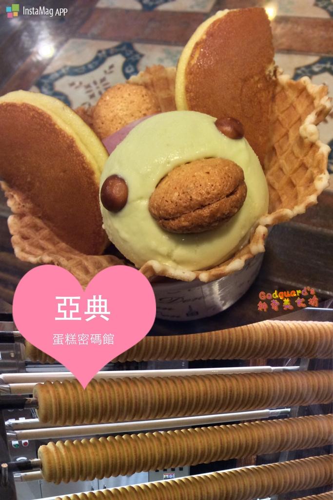 亞典蛋糕密碼館:20140908_081352000_iOS.jpg