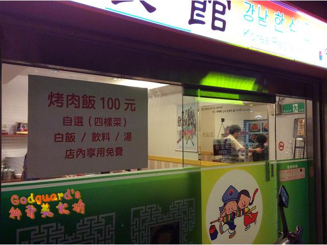 江南韓食館:P02.jpg