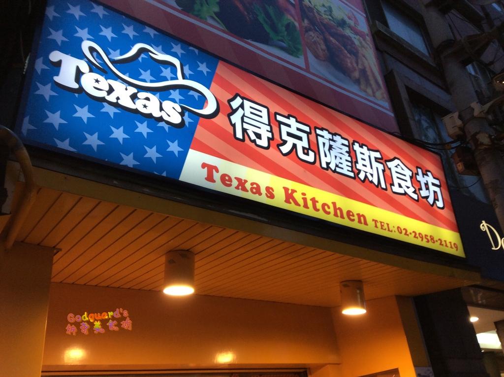 Texas得克薩斯食坊:20140506_102243190_iOS.jpg