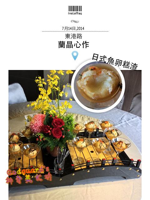 蘭晶心作料理:P37.jpg