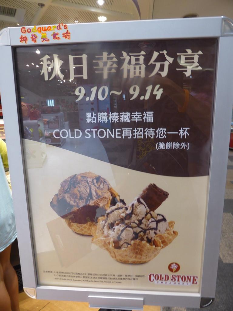 冷石頭 榛果冰淇淋:01c40ee5cc343e5a8db329e9ddc550568de68c3a58.jpg
