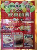 丹堤咖啡 Dante Coffee:2014-02-18 205449.JPG
