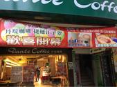 丹堤咖啡 Dante Coffee:2014-02-18 205503.JPG