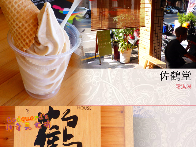 佐鶴堂:P11.jpg