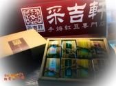 采吉軒紅豆專門店:20140725_095808328_iOS.jpg