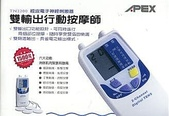 中頻機/低週波治療器/電療器:雃博雙輸出-低週波治療器TN-2200