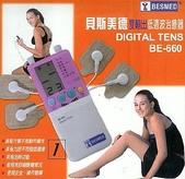 中頻機/低週波治療器/電療器:貝斯美德-低週波治療器BE-660(粉色面版)