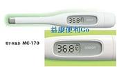 OMRON電子體溫計:OMRON電子體溫計MC-170