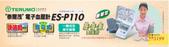 TERUMO泰爾茂電子血壓計:ESP110