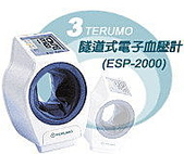 TERUMO泰爾茂電子血壓計:TERUMO電子血壓計ESP-2000隧道式
