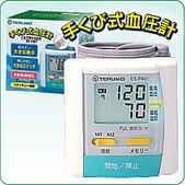 TERUMO泰爾茂電子血壓計:TERUMO電子血壓計ESP-401手腕型