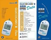 血糖機:日本速易測ARKRAY血糖機