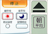 OMRON電子血壓計:hem7070_pic02.jpg