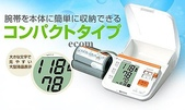 OMRON電子血壓計:OMRON手臂電子血壓計HEM-7071