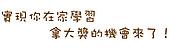 阿志與阿安專輯:-4
