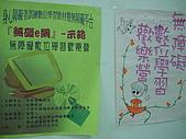 啟智學校示範教學歡樂營:歡樂營 海報