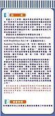 efly飛鷹人簡介 中華民國輔助科技促進職業重建協會:沿革1.jpg