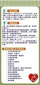 efly飛鷹人簡介 中華民國輔助科技促進職業重建協會:沿革3.jpg