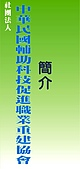efly飛鷹人簡介 中華民國輔助科技促進職業重建協會:協會簡介正面0.jpg