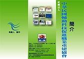 efly飛鷹人簡介 中華民國輔助科技促進職業重建協會:協會簡介正面-1.jpg