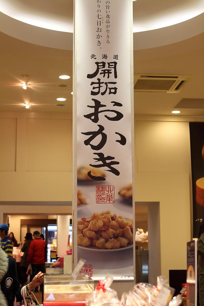2013.05 Sapporo小樽運河、音樂博物館、北菓樓、北一哨子館:IMG3207.JPG
