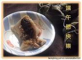 徵文相片:粽子.jpg