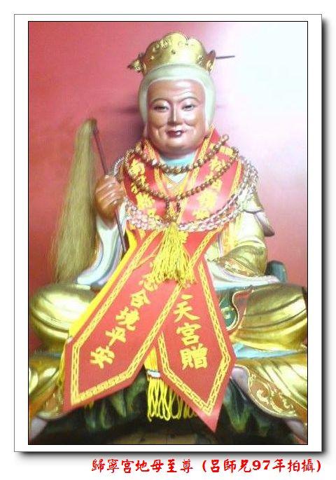 歸寧宮祀奉神明:地母至尊(97年呂鈺錞師兄拍)2.jpg