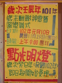公告與海報類:DSC00976