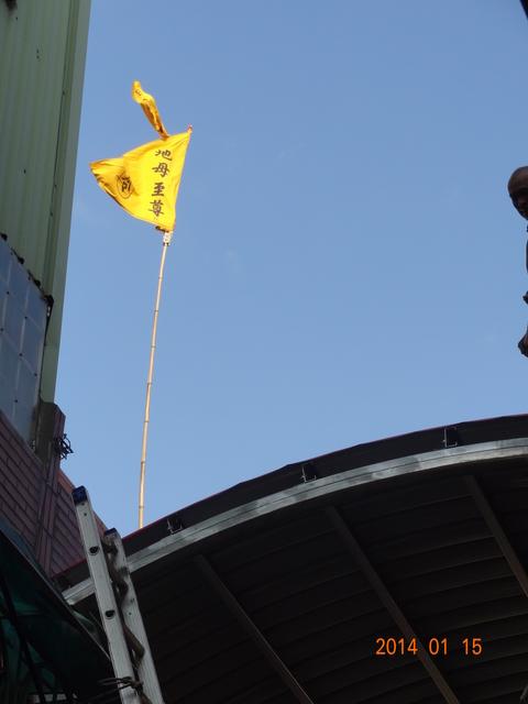 103/01/11安大地母令旗:DSC06629.JPG