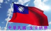 公告與海報類:中華民國生日快樂.jpg
