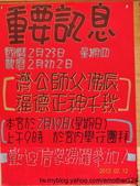 公告與海報類:DSC01967