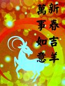 公告與海報類:新春吉羊萬事如意.png