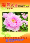 徵文相片:104年農民曆封面2.jpg
