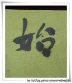 徵文相片:DSCI0188.JPG