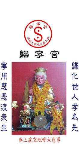 歸寧宮祀奉神明:部落格首頁3.jpg
