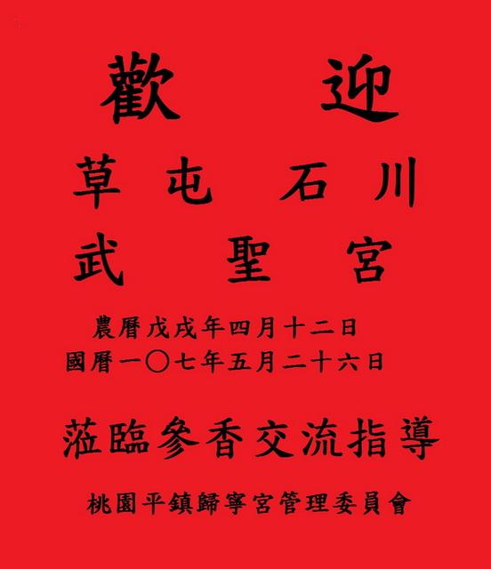 公告與海報類:107-05-26草屯石川武聖宮-2.jpg