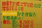 公告與海報類:102拜斗.jpg