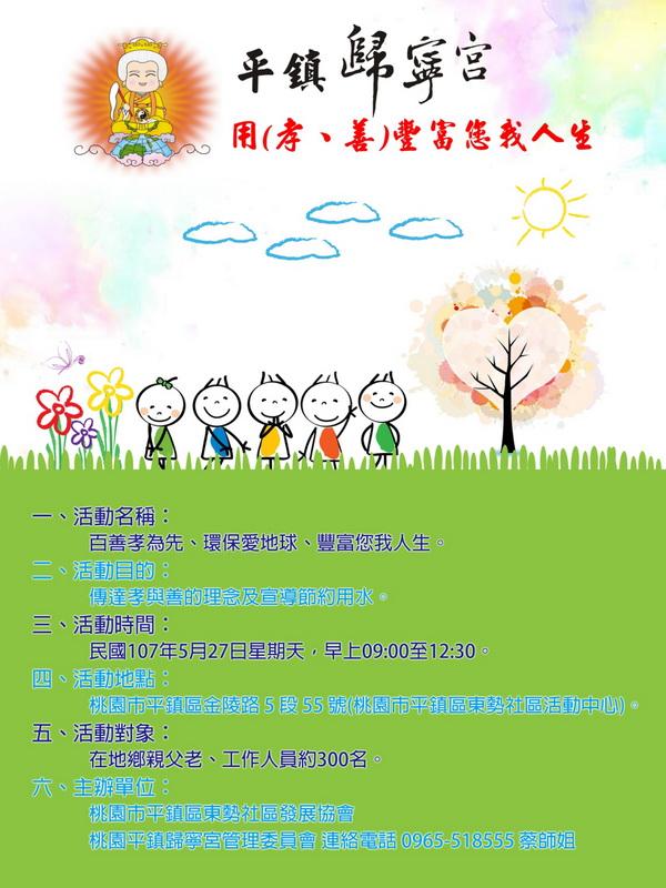 公告與海報類:107-05-27-活動海報(60x80cm)2.jpg