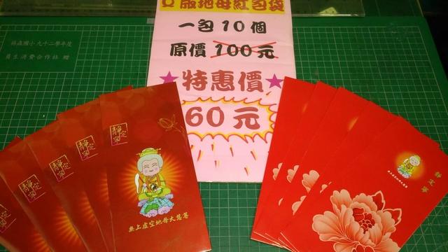 公告與海報類:107年紅包袋.jpg