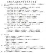 功德會慈善活動:清寒學生急難救助2.jpg