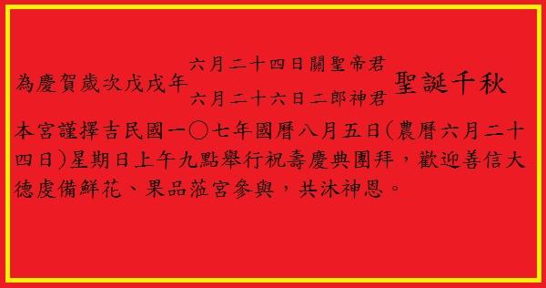 公告與海報類:107-07-21帝君二郎神團拜公告.jpg